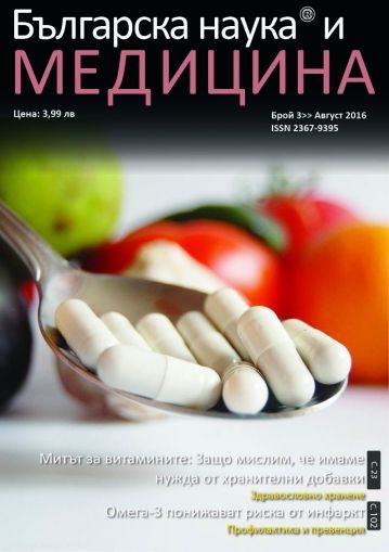 Българска наука и медицина - брой 3