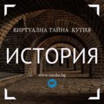 """Виртуална тайна кутия """"История"""" - Наложен Платеж"""