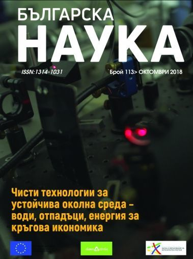 Българска Наука, брой 113 в PDF