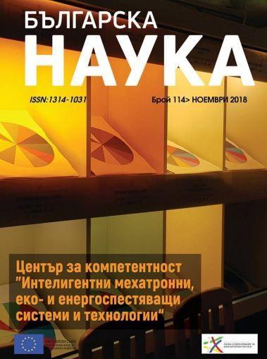 Българска Наука, брой 114 в PDF (5 лв. )