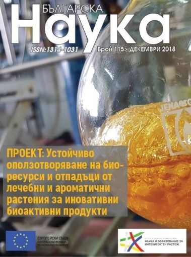 Българска Наука, брой 115 в PDF (5 лв.)