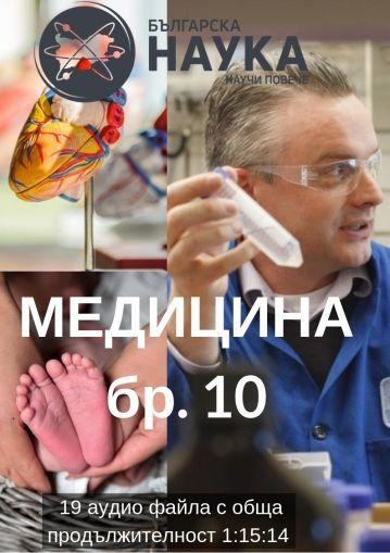 Българска наука и медицина: БРОЙ 10 в аудио (MP3)