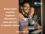 АБОНАМЕНТ за БГ Наука - 1 година