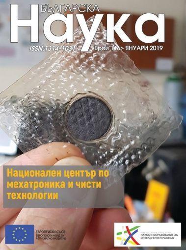 Българска Наука, брой 116 в PDF (5 лв.)