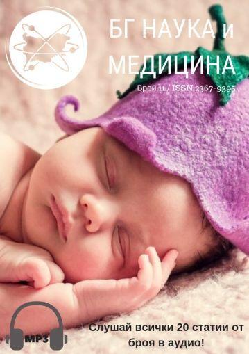 Българска наука и медицина: БРОЙ 11 в аудио (MP3)
