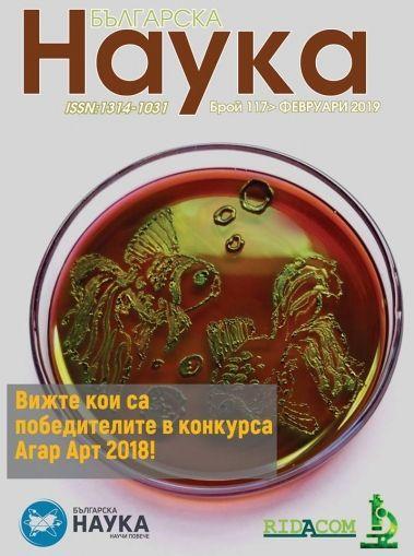 Българска Наука, брой 117 в PDF (5 лв.)
