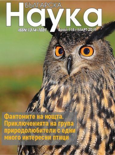 Българска Наука, брой 118 в PDF (5 лв.)