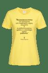 Дамска Тениска Възможността
