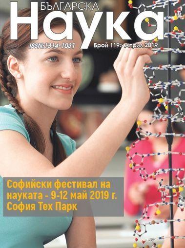Българска Наука, брой 119 в PDF (5 лв.)