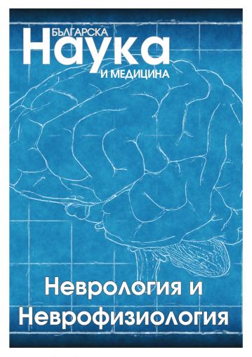 Българска наука и медицина: Неврология (PDF)