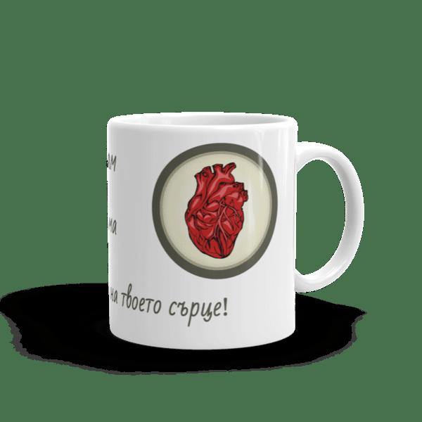 """Чаша """"Ритъмът на твоето сърце"""""""