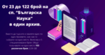 "103 броя на сп. ""Българска Наука"" в един архив"