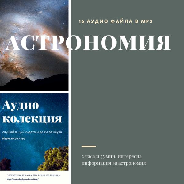 "Аудио колекция ""Астрономия"""