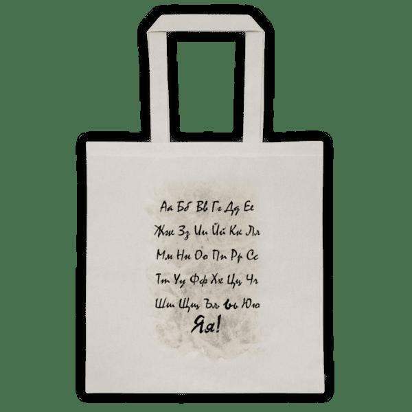 """Памучна еко чанта """"Азбука"""""""