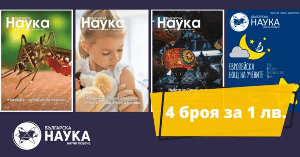 4 броя на БГ Наука за 1 лв. (брой 97, 98, 99 и брой 100)