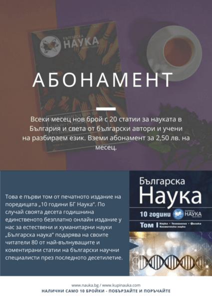 АБОНАМЕНТ за БГ Наука  + Българска наука том 1