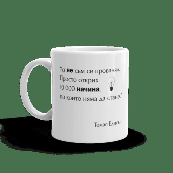 "Чаша ""Не съм се провалял""- умалена версия"