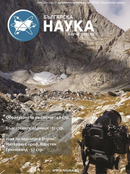 Българска наука - брой 135 в pdf