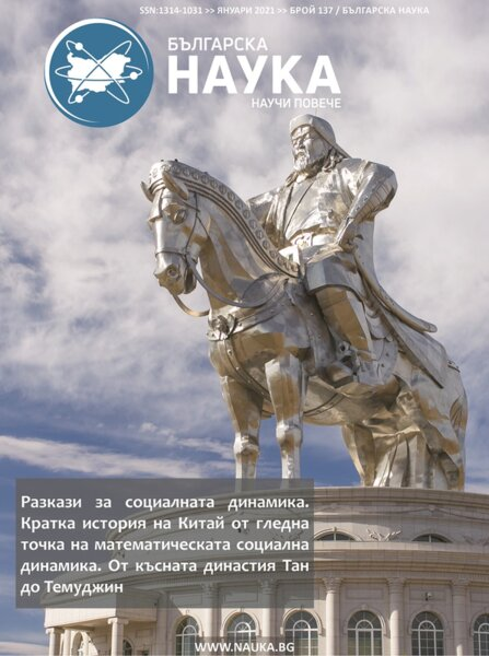 Българска наука - брой 137 в pdf/epub/mobi