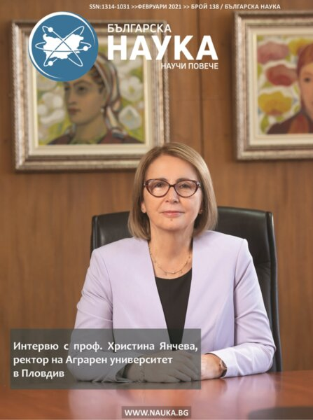 Българска наука - брой 138 в pdf/epub/mobi