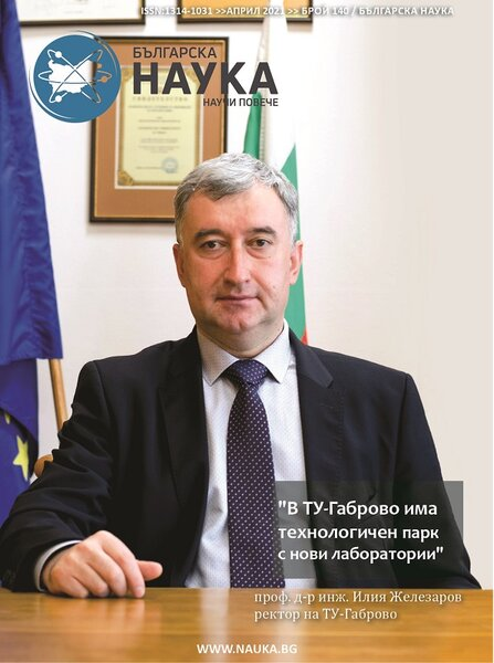 Българска наука - брой 140 в pdf/epub/mobi