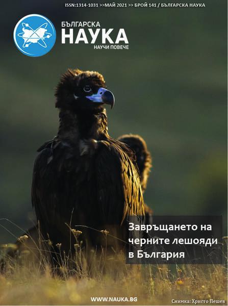 Българска наука - брой 141 в pdf/epub/mobi