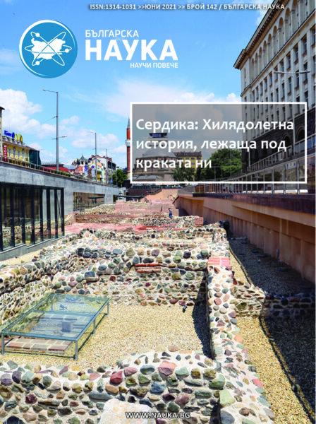 Българска наука - брой 142 в pdf/epub/mobi