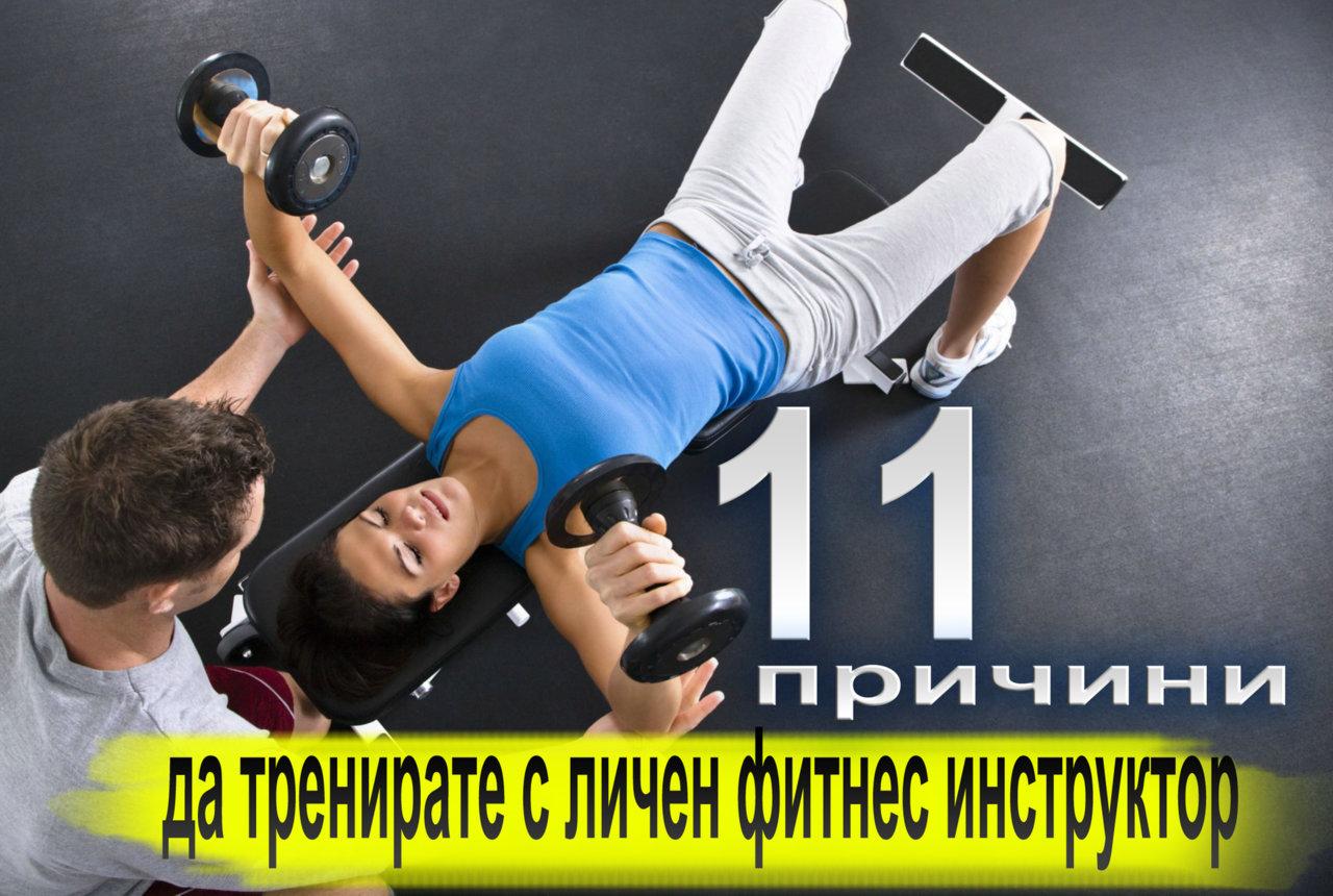 11 причини да тренирате с личен фитнес инструктор