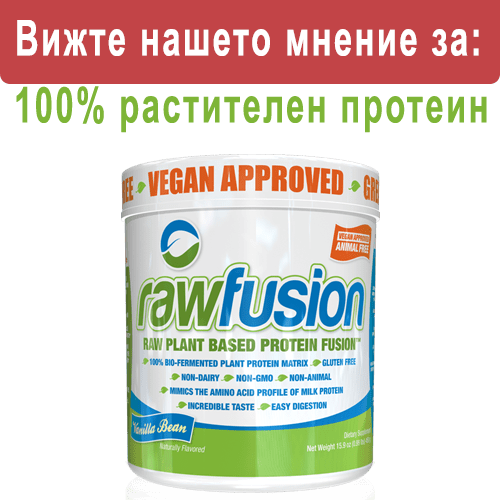 Нашето мнение за: RAW Fusion Protein SAN