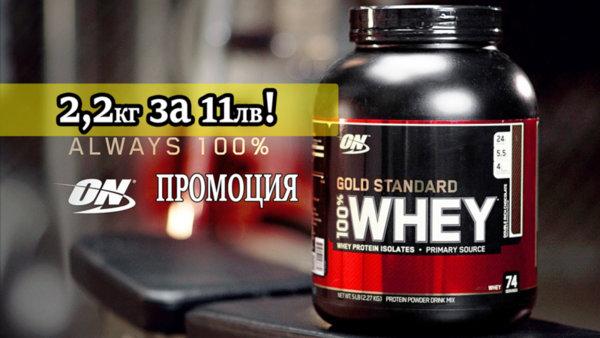СЕНЗАЦИЯ 2,2kg Протеин Gold Standard за 11лв!