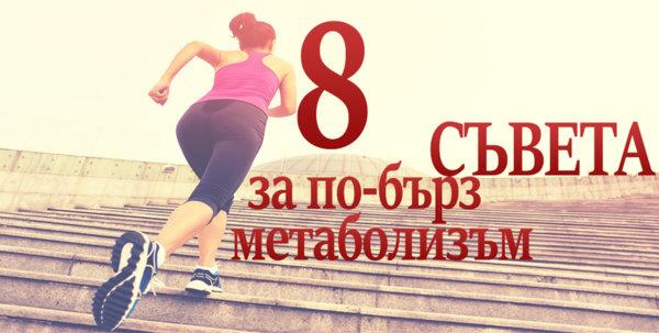 8 Съвета за по-бърз метаболизъм