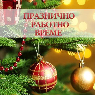 Коледно / Новогодишно работно време и доставки 2019г.