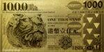 Златна банкнота 1000 Хонгконкски Долара в прозрачна стойка - Реплика