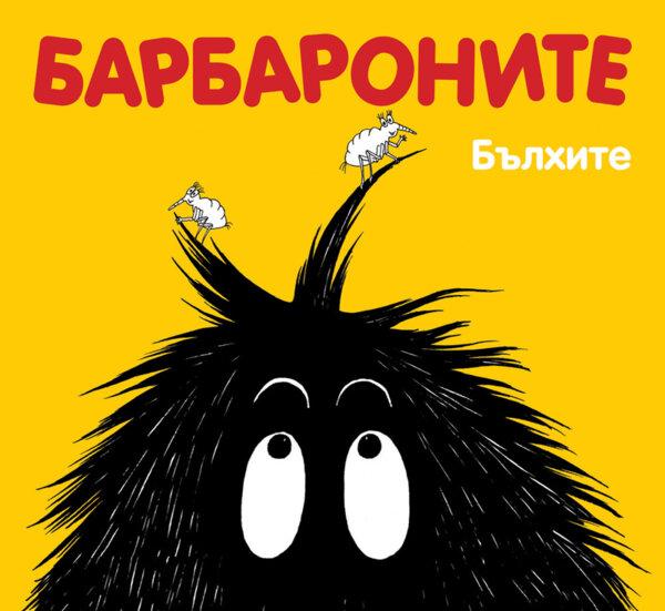 БАРБАРОНИТЕ - БЪЛХИТЕ