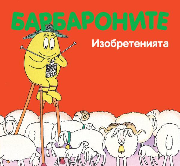 БАРБАРОНИТЕ - ИЗОБРЕТЕНИЯТА