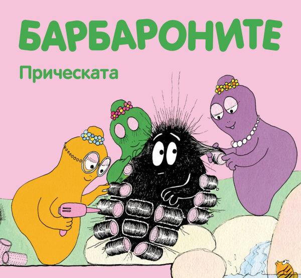 БАРБАРОНИТЕ - ПРИЧЕСКАТА