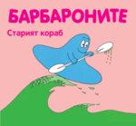 БАРБАРОНИТЕ - СТАРИЯТ КОРАБ
