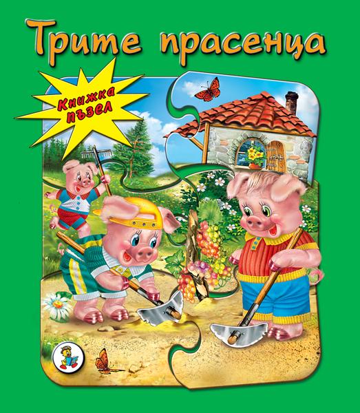 Трите прасенца - пъзел