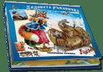 Дядовата ръкавичка - панорамна книжка