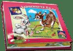 Зайченцето бяло - панорамна книжка