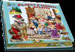 Вълкът и седемте козлета - панорамна книжка