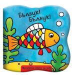 Бълбук! Бълбук! - Рибка Книжка за баня