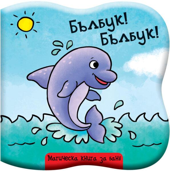 БЪЛБУК! БЪЛБУК! - ДЕЛФИНЧЕ Книжка за баня
