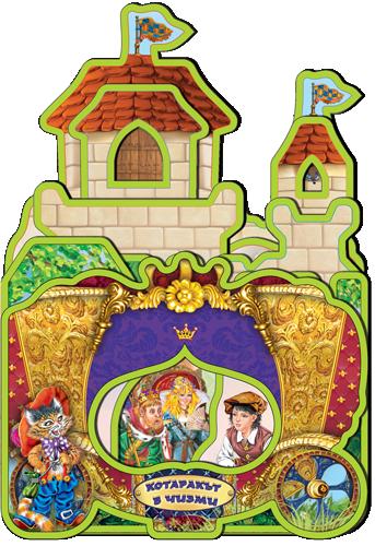 Дворецът на Котаракът в чизми