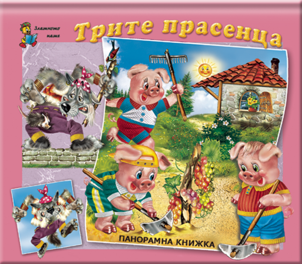 Трите прасенца - панорамна книжка