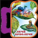 Лече – Буболече (EVA)