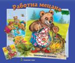 Работна мецана - панорамна книжка