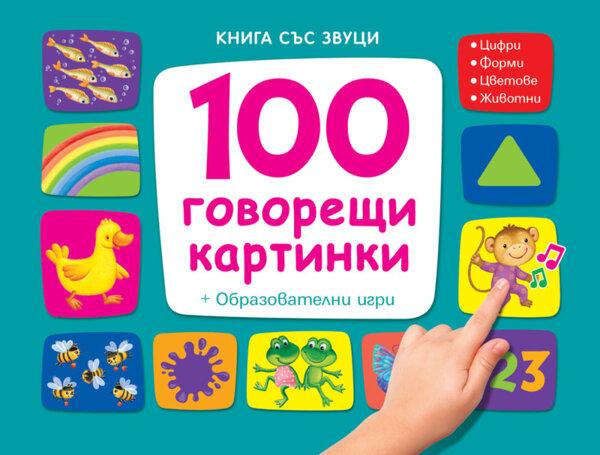 100 ГОВОРЕЩИ КАРТИНКИ - КНИГА СЪС ЗВУЦИ