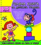 ГОЛЯМА КНИГА ЗА ДЕТСКАТА ГРАДИНА 3-5 Г.