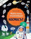 МОЯТА ПЪРВА ЕНЦИКЛОПЕДИЯ С КАПАЧЕТА - КОСМОСЪТ